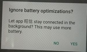 忽略电池优化吗?